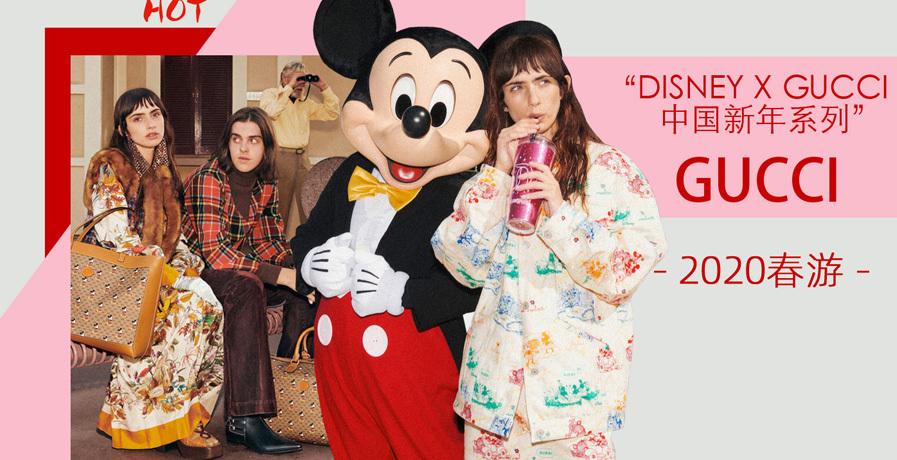 Gucci - Disney X Gucci中國新年系列(2020春游)