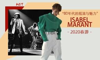 Isabel Marant - 80年代的摇滚与魅力(2020春游)