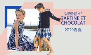 Tartine et Chocolat - 甜蜜假日(2020春夏)