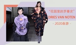 Dries Van Noten - 花園里的羅曼史(2019/20秋冬)