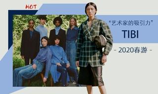 Tibi - 艺术家的吸引力(2020春游)