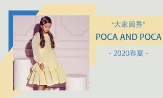 Poca And Poca - 大家閨秀(2020春夏)