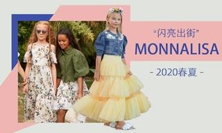 Monnalisa - 閃亮出街(2020春夏)