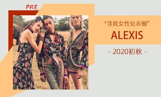 Alexis - 尋找女性化衣櫥(2020初秋 預售款)