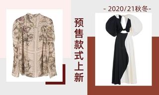 預售款式上新(2020/21秋冬預售款)