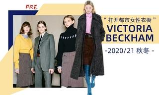 Victoria beckham - 打開都市女性衣櫥(2020/21秋冬預售款)
