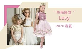 Lesy - 華麗殿堂(2020春夏)