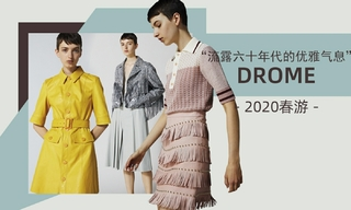 Drome - 流露六十年代的优雅气息(2020春游)