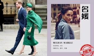 造型更新—Meghan Markle