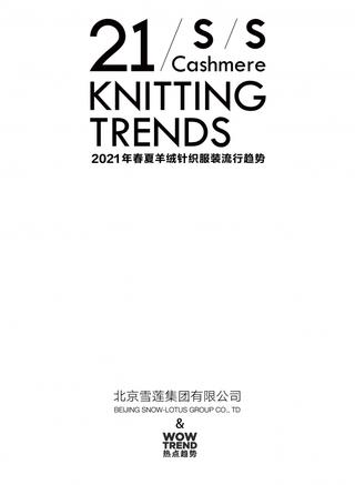 2021春夏 羊絨針織趨勢