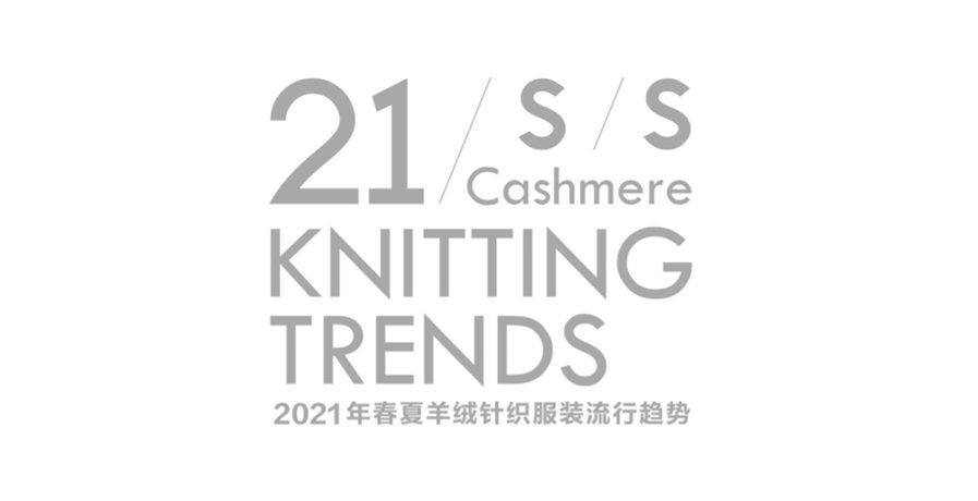 2021春夏羊絨針織服裝流行趨勢