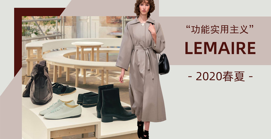 Lemaire - 功能實用主義(2020春夏)