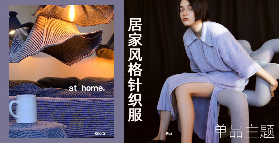 單品主題:居家風格針織品牌推薦