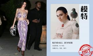 造型更新—Kendall Jenner
