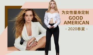 Good American - 為女性量身定制(2020春夏)
