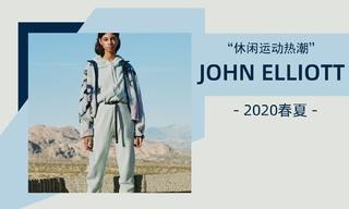 John Elliott - 休閑運動熱潮(2020春夏)
