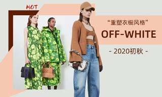 Off-White - 重塑衣櫥風格(2020初秋)