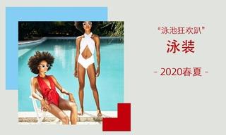 泳池狂歡趴(2020春夏)