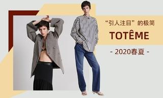 """Totême - """"引人注目""""的極簡(2020春夏)"""