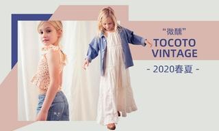 Tocoto Vintage - 微醺(2020春夏)