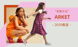 Arket - 花季少女(2020春夏)
