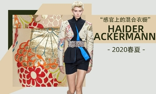 Haider Ackermann - 感官上的混合衣櫥(2020春夏)