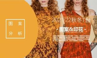 2021/22秋冬T臺關鍵圖案:秋冬圖案集合