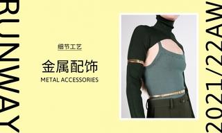 2020/21秋冬细节工艺:金属配件