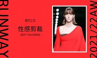 2021/22秋冬细节工艺:性感剪裁