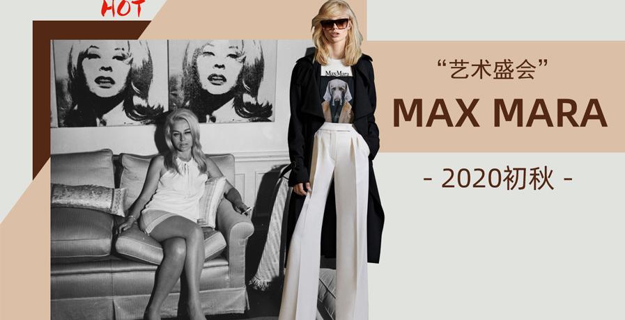 Max Mara - 藝術盛會(2020初秋)
