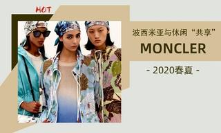"""Moncler - 波西米亞與休閑""""共享""""(2020春夏)"""