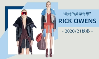 Rick Owens - 獨特的美學奇想(2020/21秋冬)