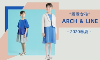 Arch & Line - 乖乖女孩(2020春夏)