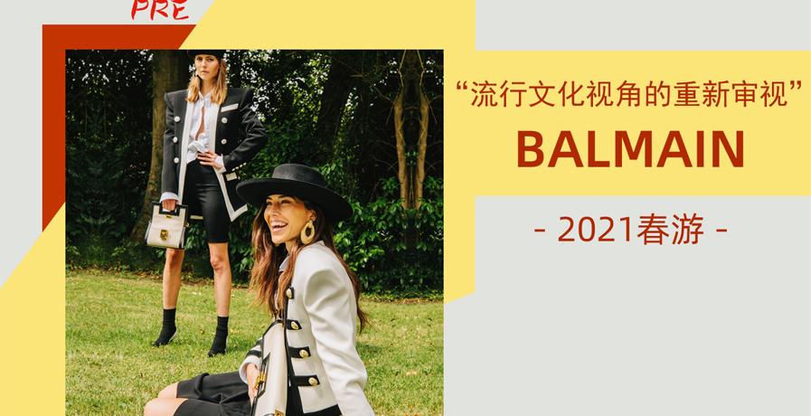 Balmain - 流行文化視角的重新審視(2021春游 預售款)