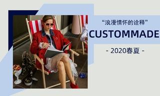 Custommade - 浪漫情懷的詮釋(2020春夏)