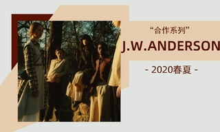 J.W.Anderson - 合作系列(2020春夏)