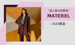 Matériel - 迷人魅力的釋放(2020春夏)