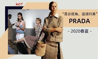Prada - 混合視角,返璞歸真(2020春夏)