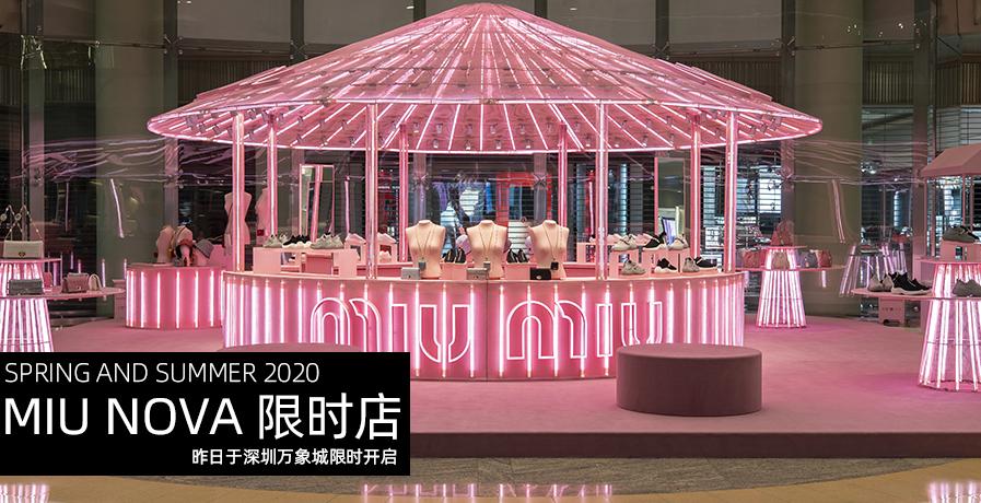 【快闪/期限店】|Miu Nova 限时店于深圳万象城限时开启