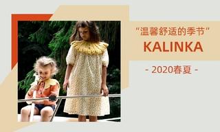 Kalinka - 溫馨舒適的季節(2020春夏)