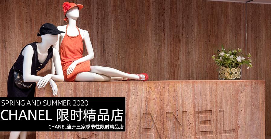 【快閃/期限店】CHANEL 連開三家季節性限時精品店