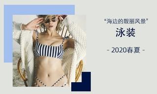 海邊的靚麗風景(2020春夏)