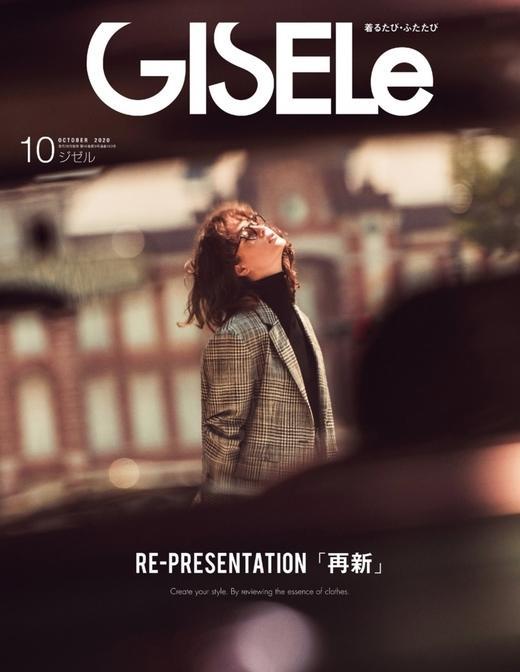 GISELe 日本 2020年10月