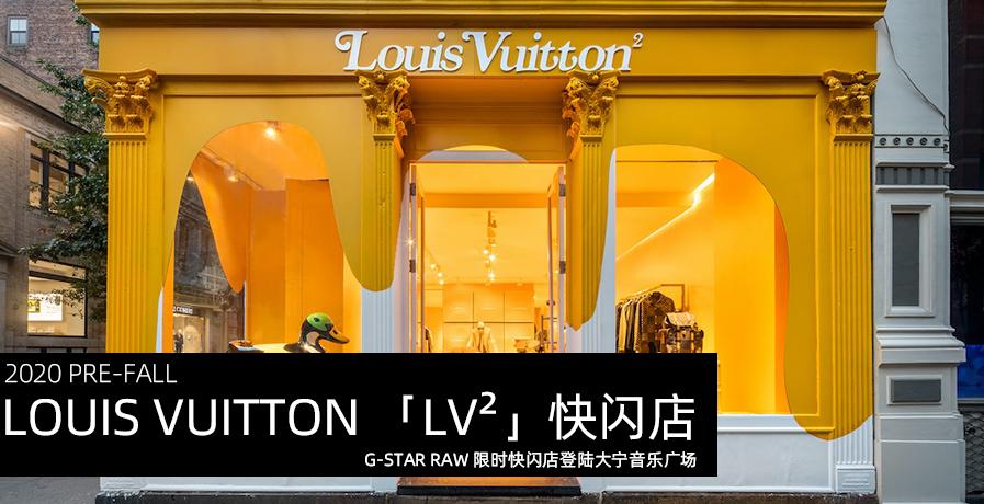 【快闪/期限店】|Louis Vuitton 于纽约、成都、北京等地开设「LV²」临时驻地