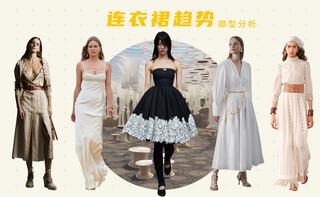 2022春游廓型:连衣裙趋势