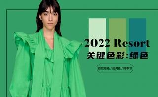 2022春游色彩:绿色