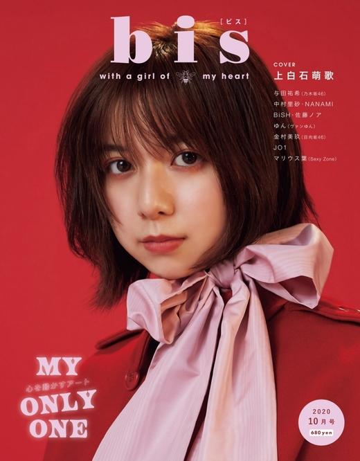 bis 日本 2020年10月