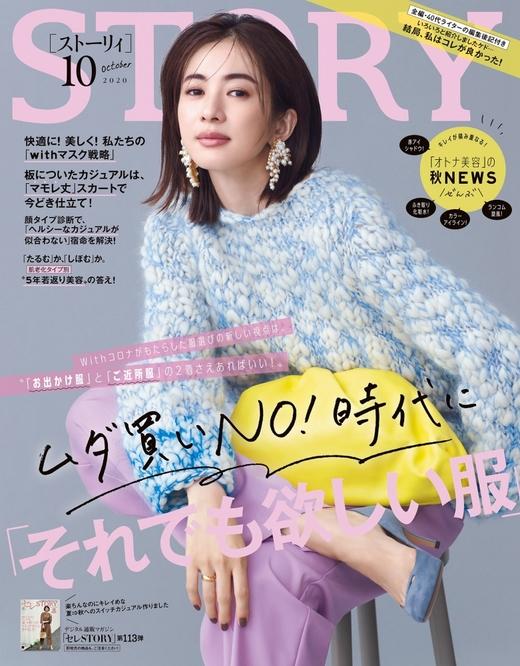 STORY 日本 2020年10月