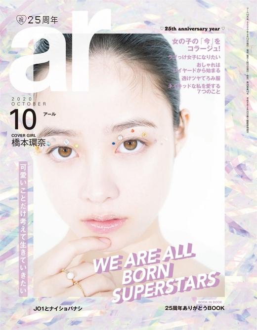 ar 日本 2020年10月
