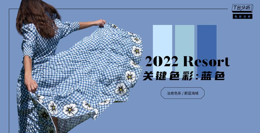 2022春游色彩:蓝色